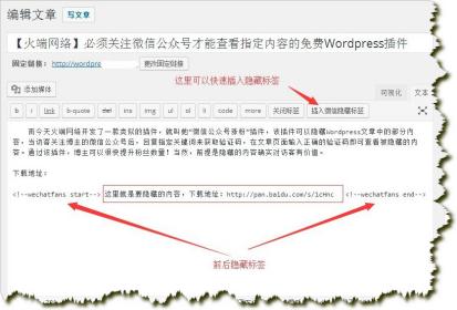 一个微信公众账号推广最牛逼的方法(用得好一天随便涨粉10000+)
