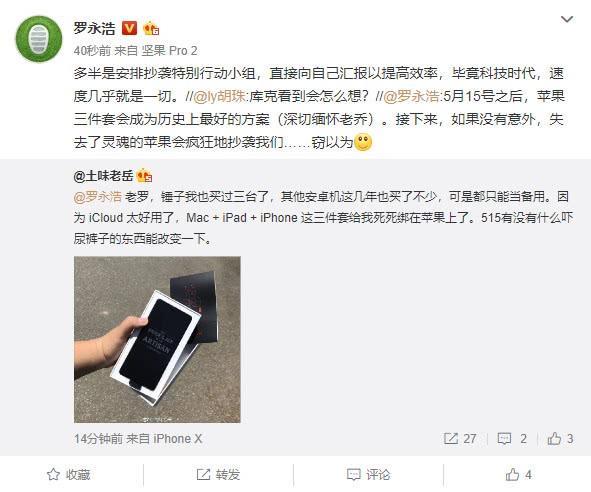 罗永浩:苹果将要开始抄袭锤子系统