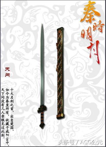 秦时明月剑谱排名前20名,剑谱十三把名剑全部出炉!