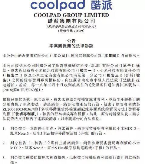 赴港上市之际,小米被诉专利侵权:八款机型或面临禁售可能