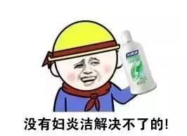男人可以用妇炎洁吗,男生有什么专用洗液