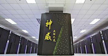 世界上超级计算机排名 超级计算机排名第一的是什么?