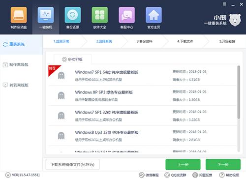 电脑win7系统重装软件下载及使用教程
