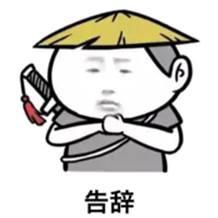 2018松松兄弟成都分享交流会圆满落幕 心情感悟 IT职场 站长 经验心得 第9张