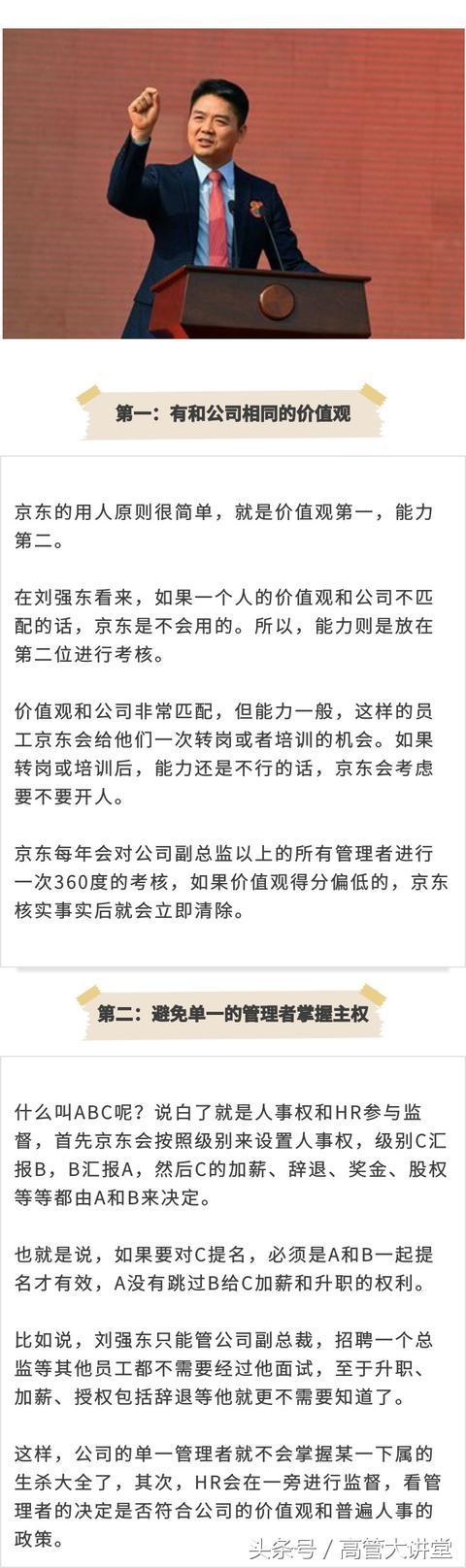 刘强东:管理近11万人马,就靠这4招!