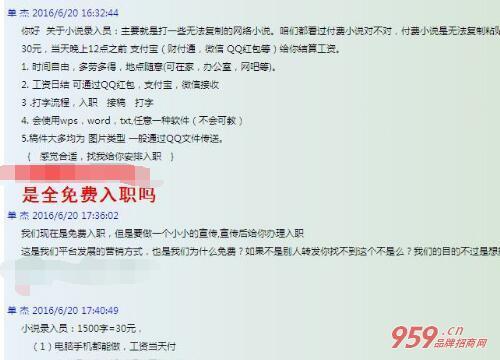 QQ网上兼职打字员是真的吗