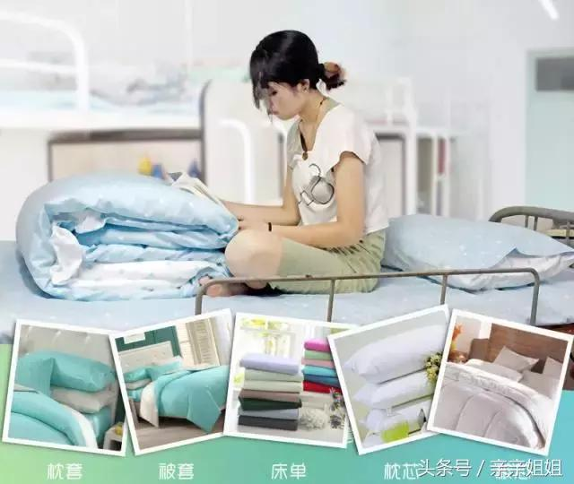 大学生宿舍床尺寸(如何选择学生宿舍)