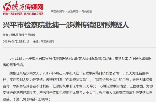 云联惠官网最新消息:各地骨干陆续被批捕