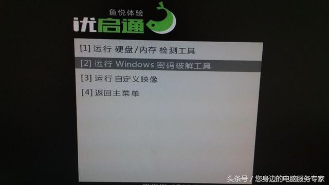 电脑win7怎样破解开机密码(秒破密码而且不修改的方法)