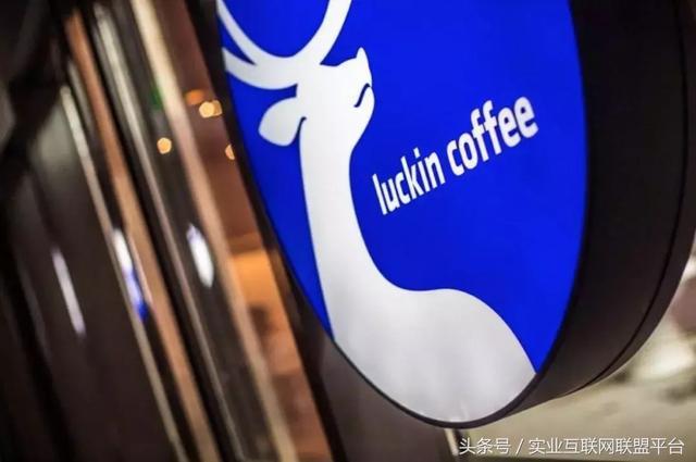 新零售小蓝杯咖啡蹿红,外卖+社交裂变,重金补贴,强化品牌形象