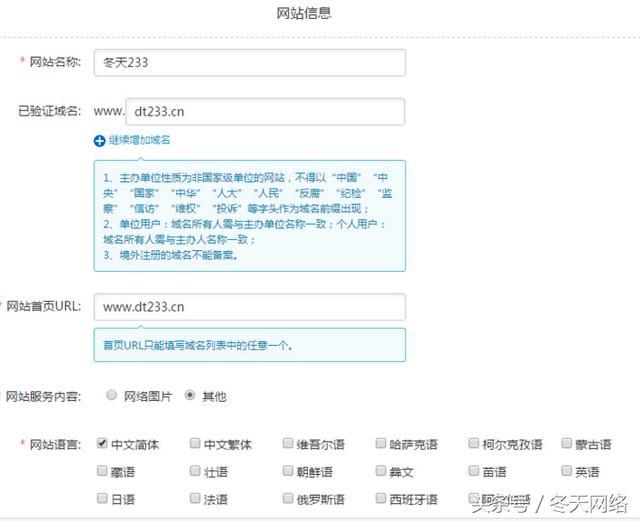 个人域名怎么备案(个人域名备案流程及建站方法)