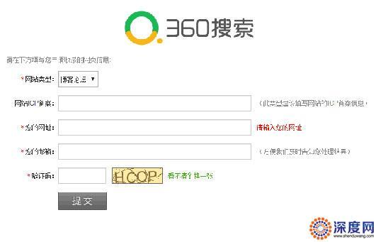 各大搜索引擎提交入口大全(百度360搜狗必应等)