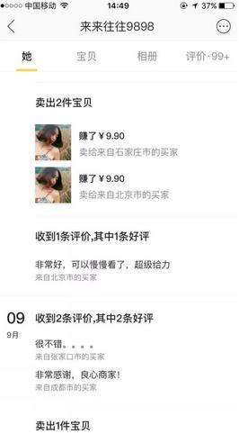 分享:实操揭秘闲鱼月入3000+项目,绝对冷门项目,新手推荐!