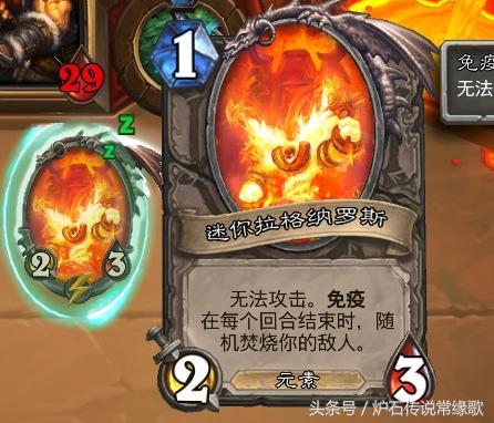炉石乱斗:本周是拉格纳罗斯的火焰节
