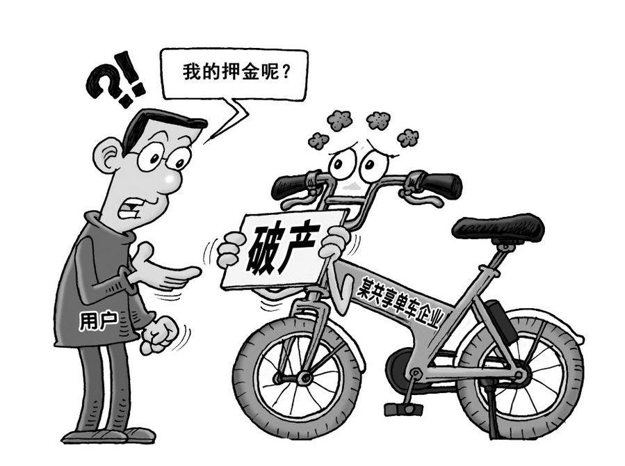 """小鸣单车每辆12元?共享单车应如何""""续命""""?"""