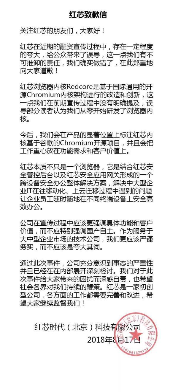 红芯浏览器致歉:宣传中存在夸大,不应特别强调国产自主