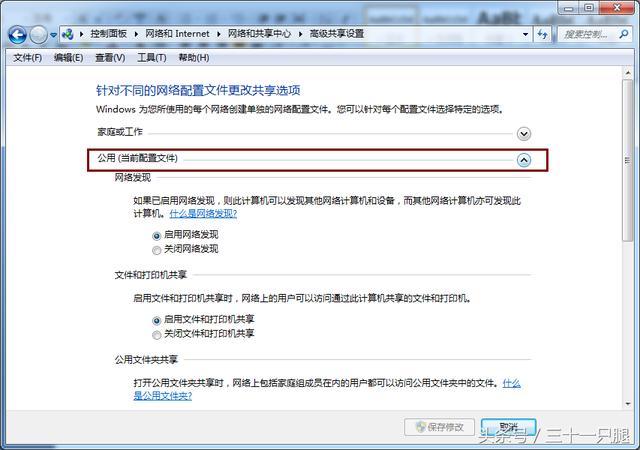 windows电脑如何共享文件夹到另一台电脑上