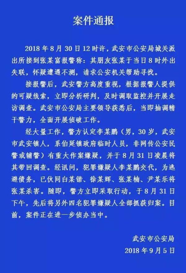 为逃避债务武安男子杀害债主,警方通报:5犯罪嫌疑人全部归案