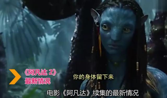 阿凡达2什么时候上映(上映时间已确定,会无比惊艳!)