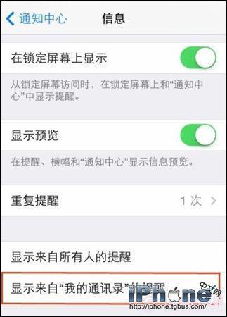 苹果手机怎么屏蔽垃圾短信,怎么防止短信骚扰!