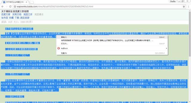 如何使用百度文库复制方法,无意发现的小技巧,学起来很简单!