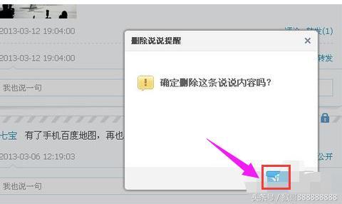 qq说说怎么批量删除,有什么软件可以快速批量删除的!