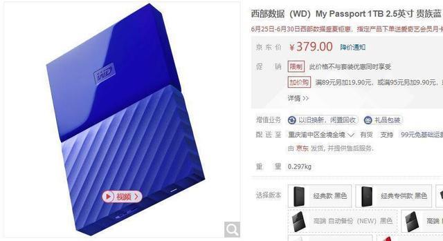 移动硬盘什么牌子好,移动硬盘什么价位!