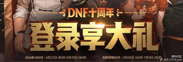 dnf周年庆是什么时候,会有什么活动呢!