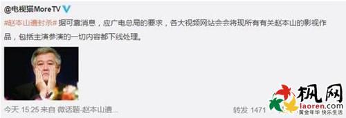 赵本山为什么被央视封杀(解密谁都不知道的原因)