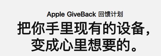 苹果以旧换新怎么换,苹果以旧换新价格表!