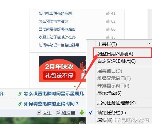 北京时间校准,如何让电脑上的时间自动校准北京时间-第2张图片