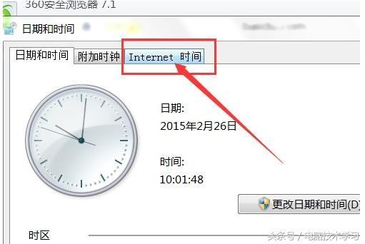 北京时间校准,如何让电脑上的时间自动校准北京时间-第3张图片