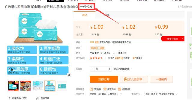 月入6000+的闲鱼卖抽纸小项目,网上赚钱其实很简单