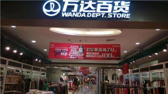 彻底完了,王健林卖掉万达文旅万达商业万达电影