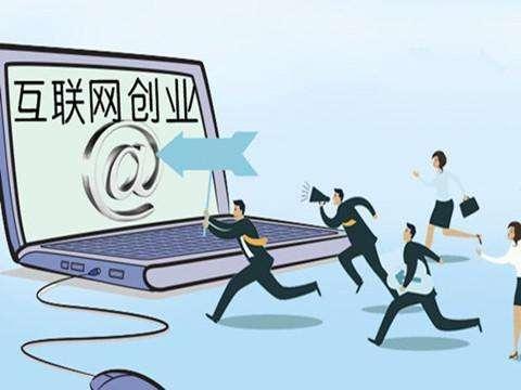 现在互联网创业的红利是什么?