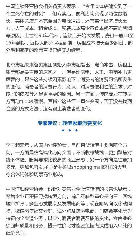 为什么日本实体店干掉电商,中国电商干掉实体店?