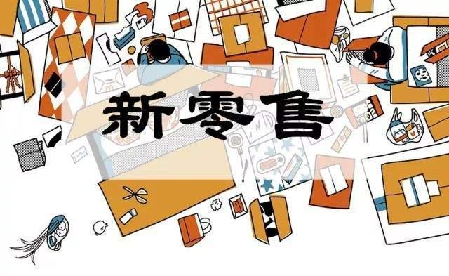 """拼少少即将上线,""""新零售""""引人注目!网友:背后男人也叫张勇"""