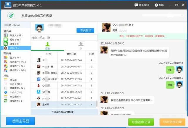 如何查询对方微信聊天记录(怎么查看被删除了的聊天记录)