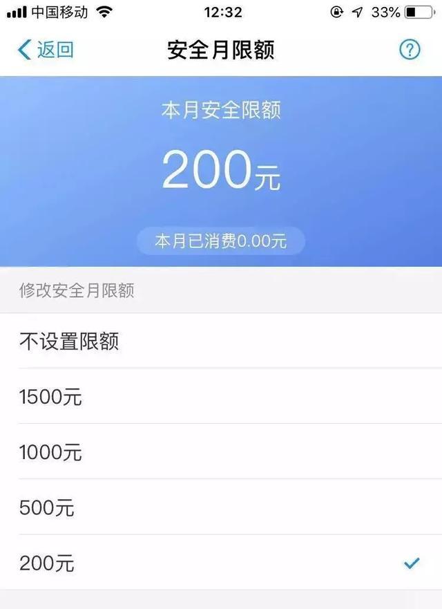 iPhone用户被盗刷支付宝,苹果:很同情,不退款