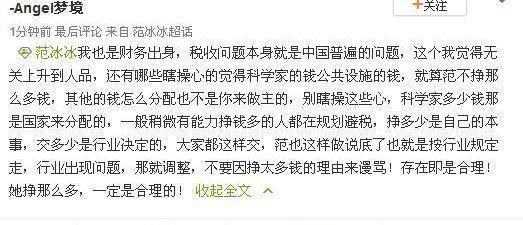 范冰冰的公关洗白已经行动 史无前例的快,崔永元已经转向头条