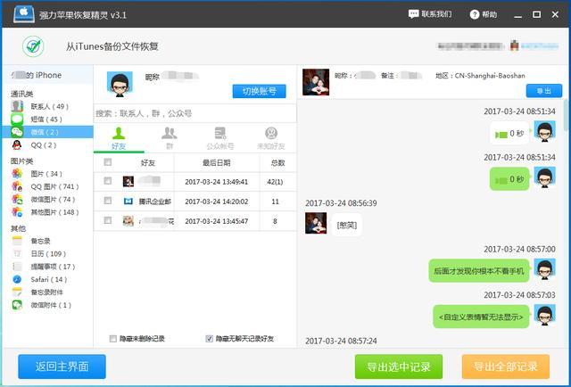 如何找微信聊天记录(怎么恢复老公删掉了的微信聊天记录)