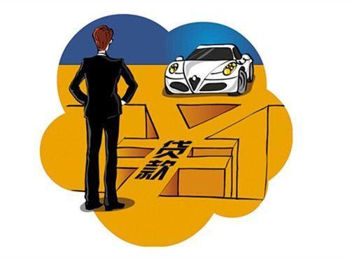 贷款买车需要什么手续,贷款买车流程是怎么样!