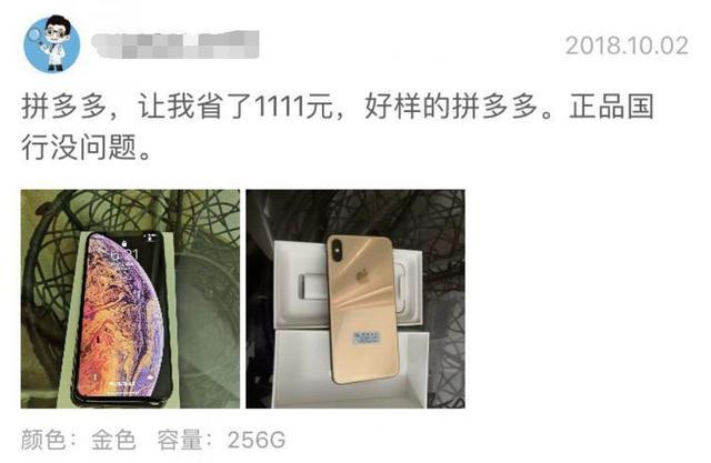 新iPhone在拼多多又降价了!已卖出2万部!经销商欲哭无泪