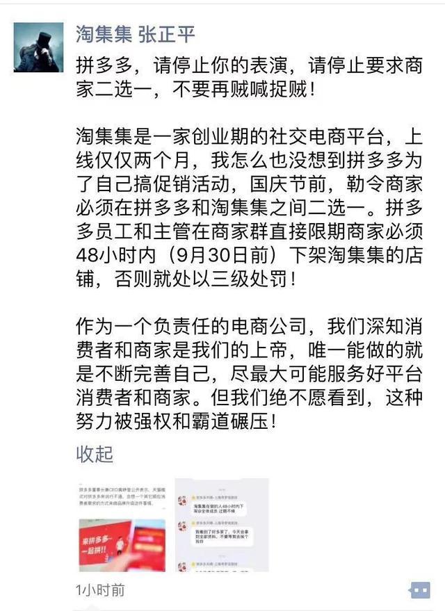 """淘集集CEO怒喷拼多多""""贼喊捉贼"""",逼迫商户下架淘集集所有店铺"""