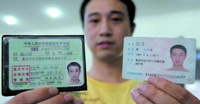 驾驶证和身份证一起掉了怎么办?我来给大家介绍一下怎么补办
