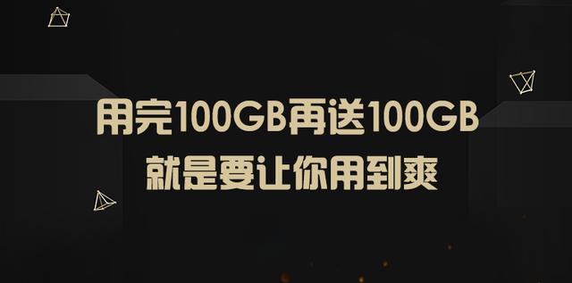 还在纠结腾讯大王卡和移动大王卡?看到这个39元100GB的卡我笑了