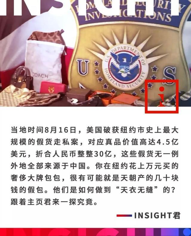 纽约最大走私案:84亿假货全来自中国,你上万LV都可能来自广东!