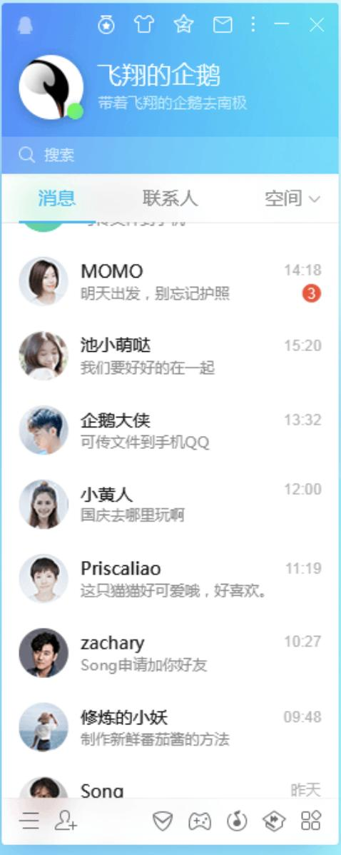 中国人每天都在用的QQ,你还记得它19年前的样子吗