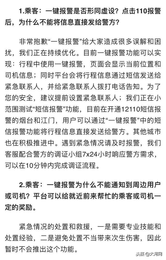 """惊魂一刻!杭州姑娘按下滴滴""""紧急求助"""",3个半小时后才回电!"""