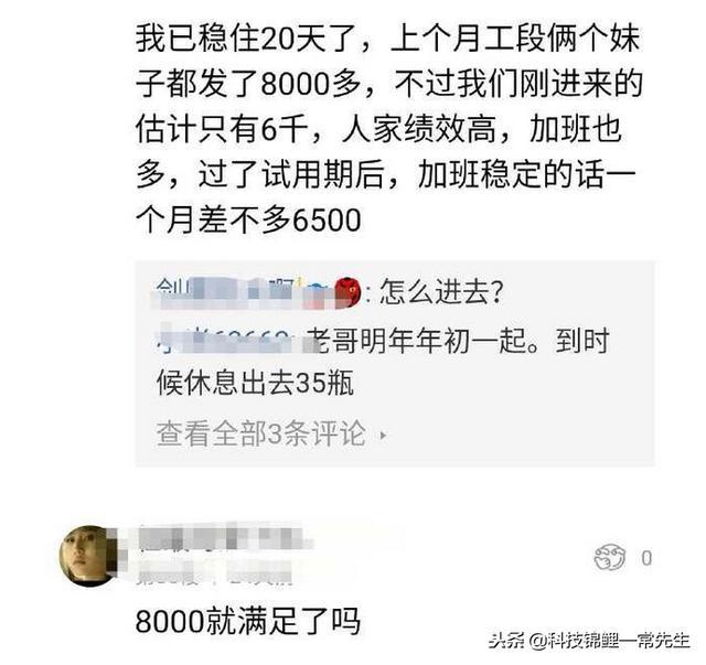 某大神直播进华为工厂打工:月薪八千不是梦,好厂干起来美滋滋